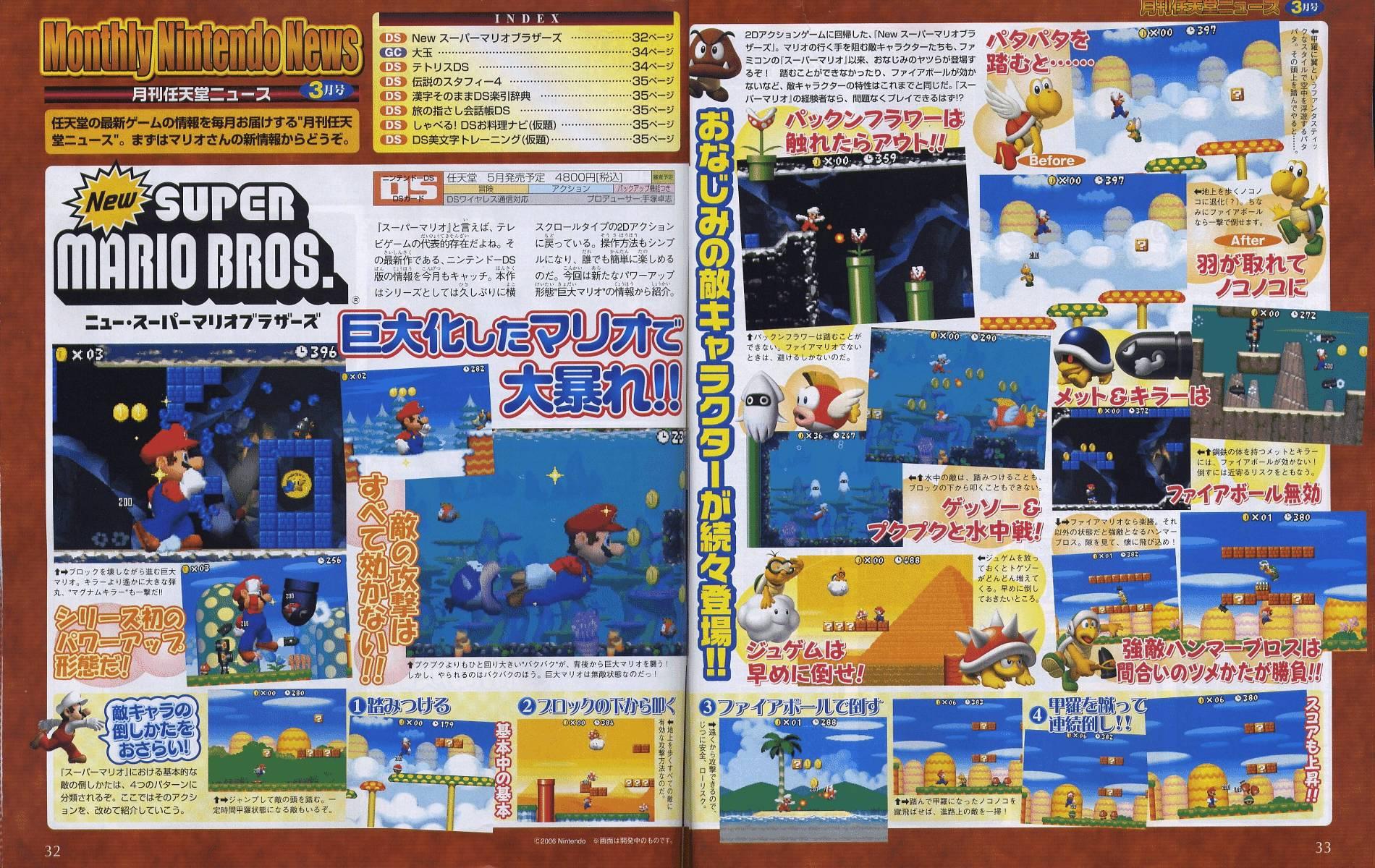 تحميل لعبة New Super Mario Bros لل Nintendo DS