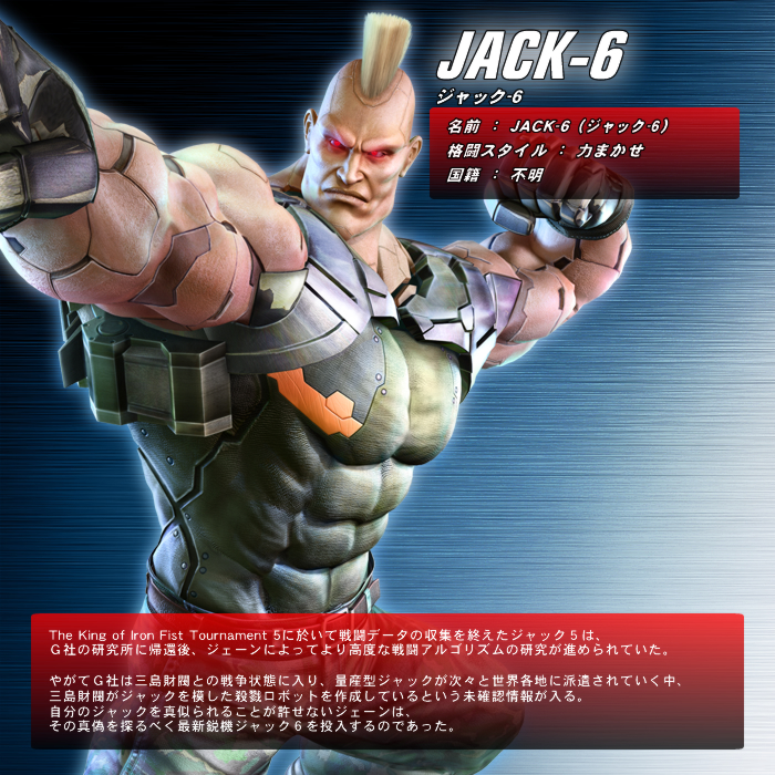 tekken 6 wallpaper. Jack-6