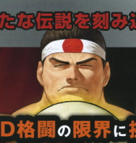 <b>Goro Daimon</b> (returning <b>...</b> - goro-daimon-in-the-king-of-fighters-xii