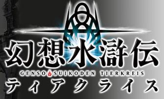 suikoden-tierkreis-logo.jpg
