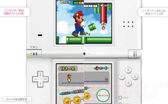DSi vs DS Lite screenshot comparison