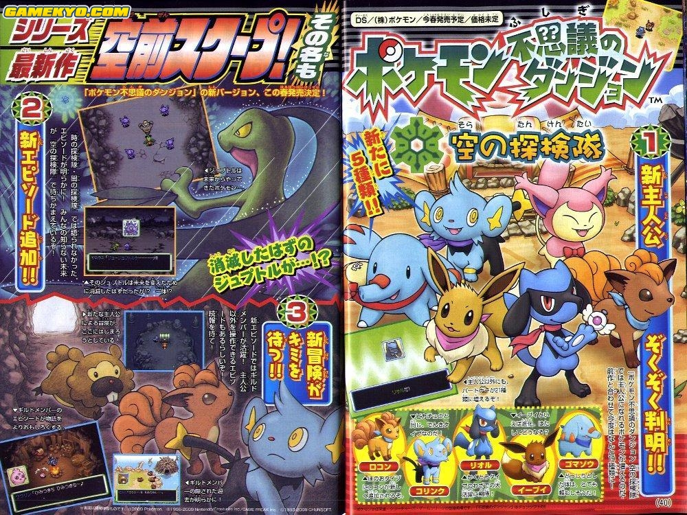 Pokemon Mystery Dungeon 3 Explorers Of The Sky Coming To