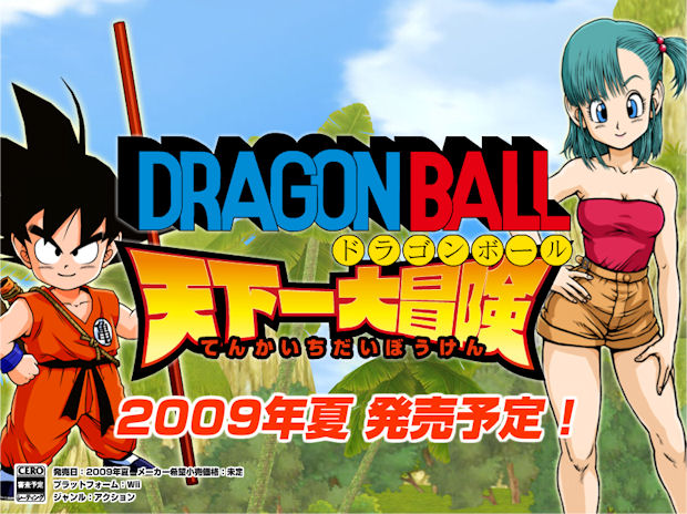 Dragon Ball: World's Greatest Adventure logo with Goku and Bulma