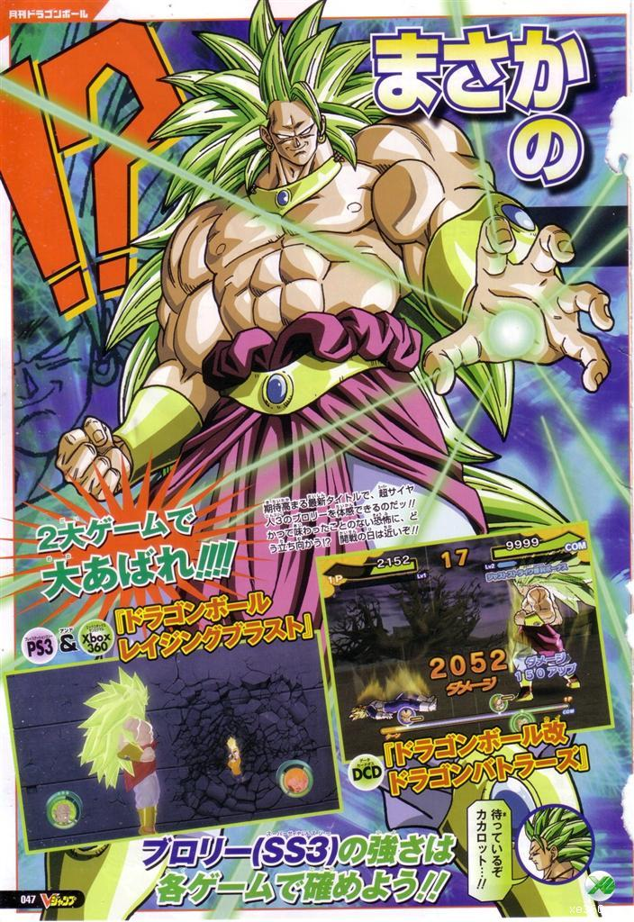 dragon ball z broly. Never seen in the Dragon Ball