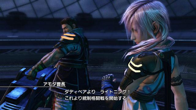 Final Fantasy XIII-2 DLC Lightning Coliseum Battle Screenshot