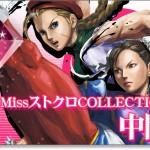 Miss Street Fighter X Tekken Choices