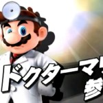 Super Smash Bros 3DS How To Unlock Dr Mario