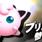 Super Smash Bros 3DS How To Unlock Jigglypuff