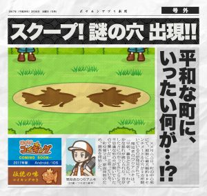 Splash! Magikarp Newspaper