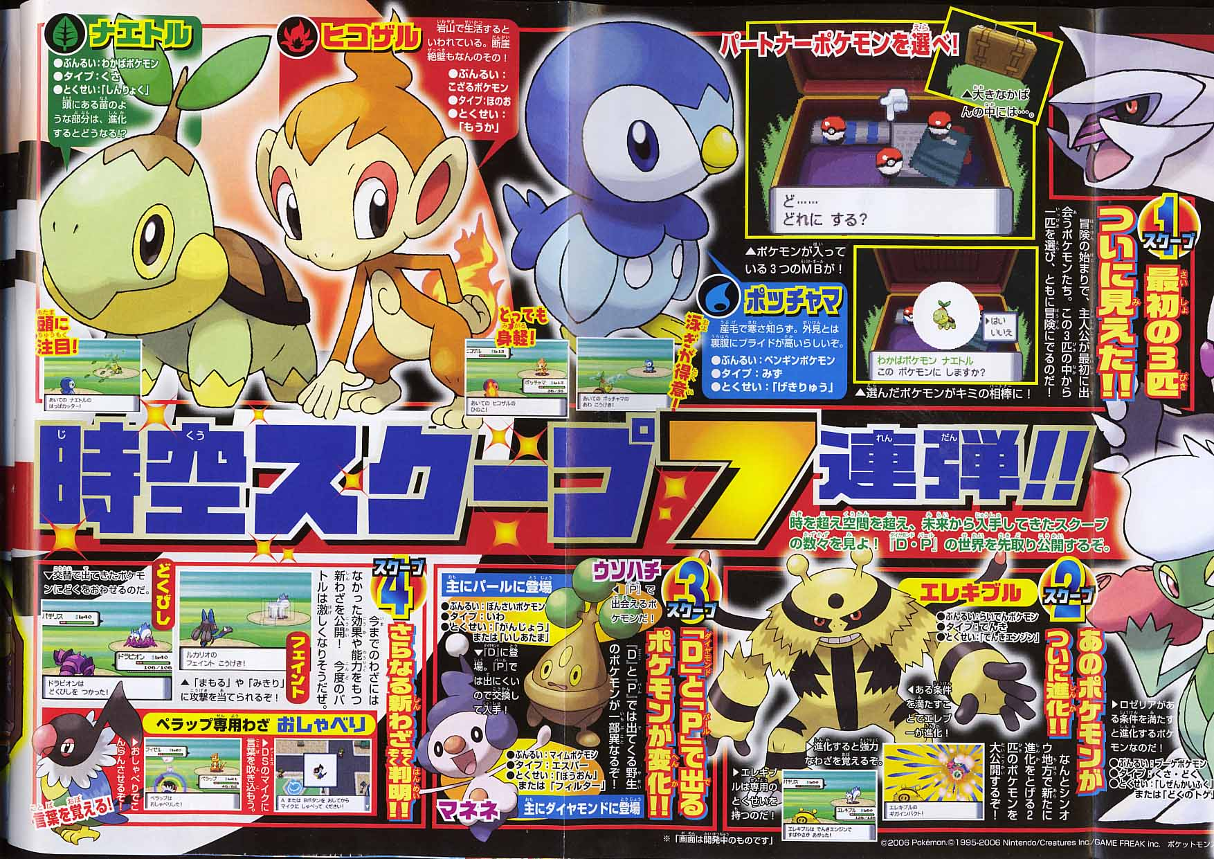 3 starter pokemon in diamond and pearl revealed by nintendo