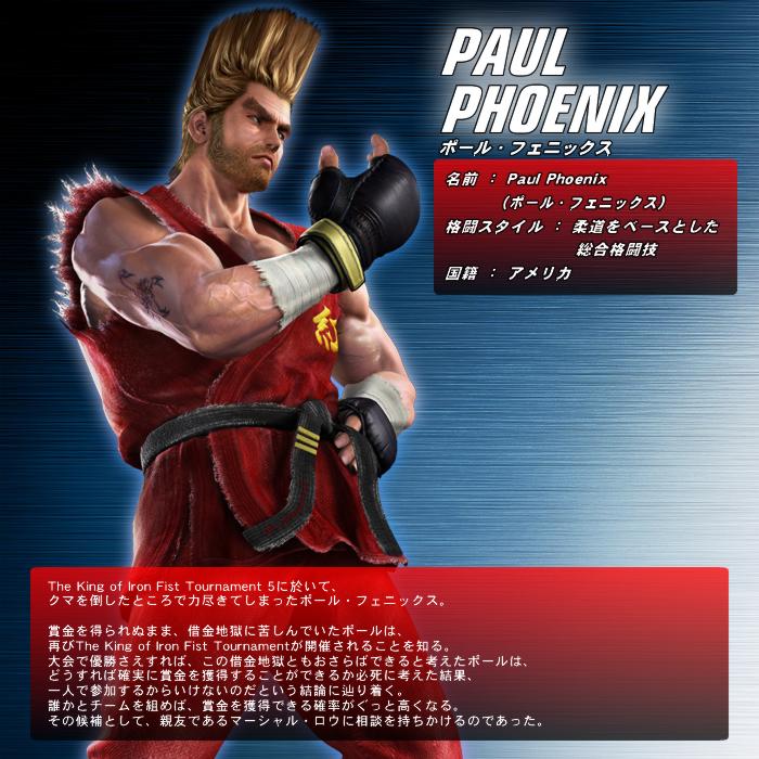Official Tekken 6 Character List Video Games Blogger
